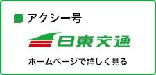 アクシー号 日東交通 ホームページで詳しく見る