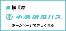 横浜線 小湊鐵道バス ホームページで詳しく見る