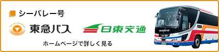 シーバレー号 東急バス 日東交通 共同運行便 ホームページで詳しく見る